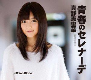 Mano_Erina_-_Seishun_no_Serenade_Reg